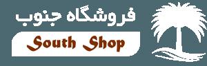 فروشگاه جنوب
